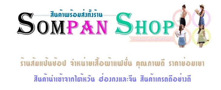 ร้านส้มแป้นช้อป ( www.sompanshop.com  )ขาย เสื้อผ้