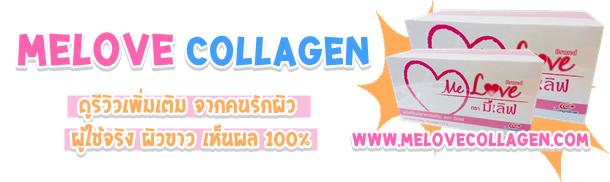 ����� ����Կ ����ਹ Melove collagen �ҤҶ١ ����� www.melovecollagen.com