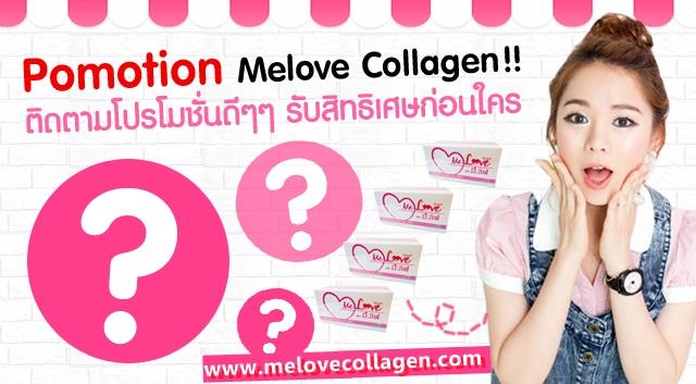 ����Կ �����ਹ Melove Collagen �Ҥ���