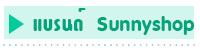 �Թ��Ҿ������ Sunnyshop