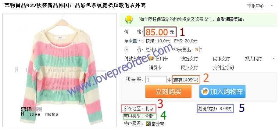 HOW TO 1 >>> วิธีดูราคา+รายละเอียดของร้านใน taobao