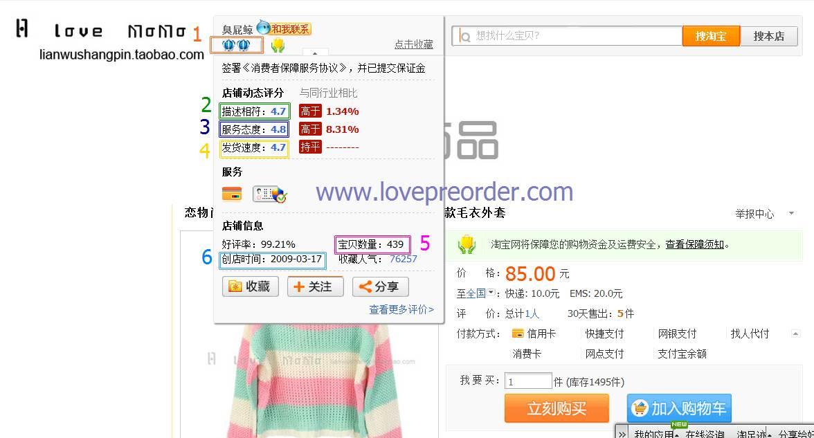 HOW TO 2 >>> การเลือกร้าน + เครดิตร้านใน taobao