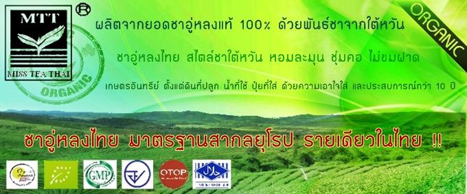 ชาออแกนิค Organictea - ชาสมุนไพรเชียงใหม่ Chiangmaitea Shop