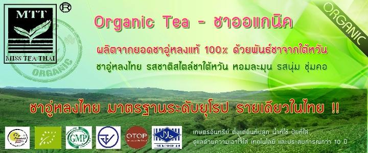 ชาออแกนิค MTT - ชาสมุนไพร เชียงใหม่