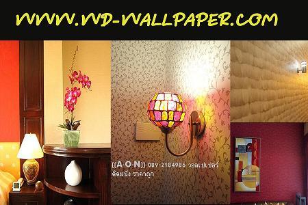 ร้านขายวอลเปเปอร์ติดผนัง,วอลเปเปอร์ติดผนังราคาถูก,ลายวอลเปเปอร์ติดผนังสวยๆ,วอลล์เปเปอร์,วอลล์เปเปอร์ติดผนัง Tel 0892184986 วอลเปเปอร์ราคาถูก,จำหน่ายวอลเปเปอร์ ติดผนัง พรม wallpaper ตกแต่งบ้าน วอลติดผนังราคาถูก,ขายวอลเปเปอร์ ,ร้านขายวอลเปเปอร์ วอลติดผนัง