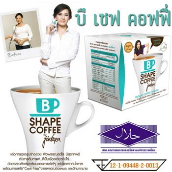 **พร้อมส่ง**กาแฟคาโลบล็อคพลัส B Shape Coffee By Jintara บรรจุ 10 ซอง กาแฟปรุงสำเร็จเพื่อรูปร่างกระชับได้สัดส่วน สุขภาพดี กระตุ้นการเผาผลาญน้ำตาลช่วยลดน้ำหนักและกระชับสัดส่วน ทำให้ร่างกายไม่รู้สึกหิวหรืออยากอาหาร ไฟเบอร์ รักษาสมดุลของระบบขับถ่าย และ