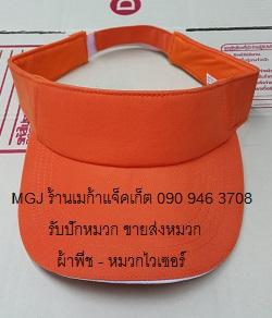 ขายส่งหมวกไวเซอร์  สีส้ม ผ้าพีช , หมวก Visor , หมวกเปิดศีรษะ หมวกกันแดด พร้อมรับปักโลโก้ 063-263-9542