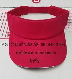 ขายส่งหมวกไวเซอร์ สีแดง ผ้าพีช , หมวก Visor , หมวกเปิดศีรษะ หมวกกันแดด พร้อมรับปักโลโก้ 093-632-6441