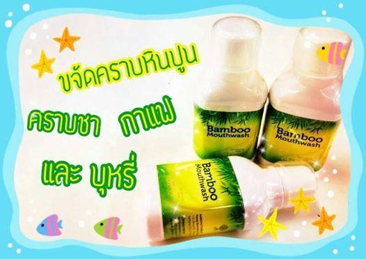 Bamboo mouthwash น้ำยาบ้วนปาก สารสกัดพิเศษจากเยื่อไผ่