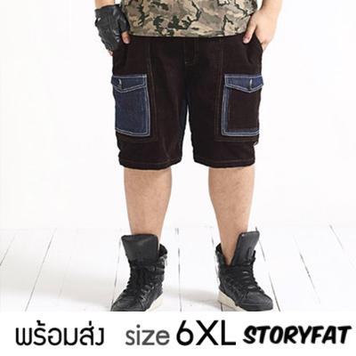 พร้อมส่ง กางเกงลำลองขาสั้น ขนาดใหญ่ สี:น้ำตาล ขนาด:  6XL  รอบเอว 119 cm