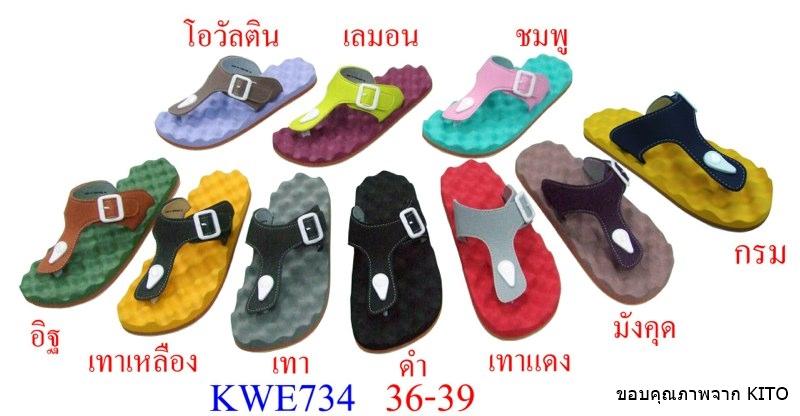 รองเท้าแตะผู้หญิง  KITO ขายส่ง