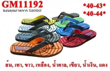 รองเท้าแตะ Gambol ผู้ชายขายส่ง