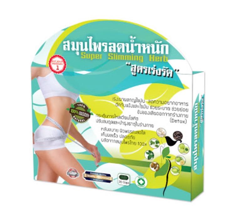 สมุนไพรลดน้ำหนัก สูตรเร่งรัดSuper Sliming Herb