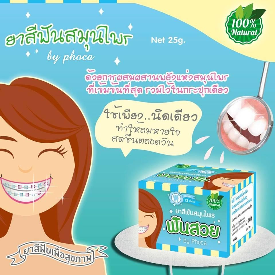 ยาสีฟัน สมุนไพร by phoca ลดกลิ่นปาก ลดอาการเสียวฟัน ลดคราบหินปูน  &#11088ป้องกันฟันผุ ปกป้องฟันจากคราบบุหรี่ ชา กาแฟ ใช้แล้วรู้สึกเบาสบายปาก