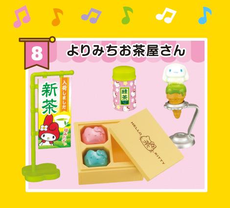 พร้อมส่ง>> Re-ment ของเล่นจิ๋วญี่ปุ่น Hello Kitty Shoutengai (แยกขายกล่องเล็ก) รุ่นเก่าหายากปี2015