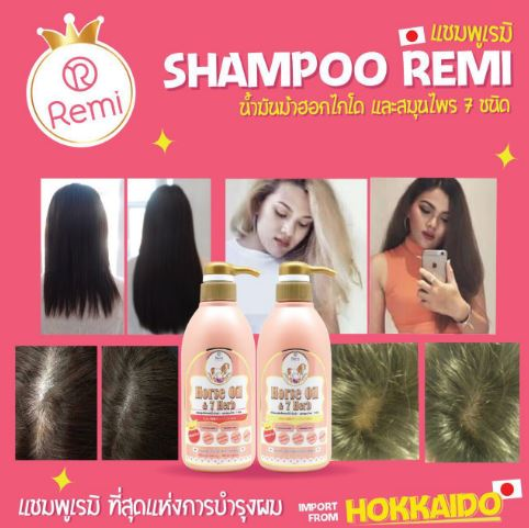 Remi Horse Oil & 7 Herb Nourishing Shampoo + Treatment (4000 ml.*2) แชมพูเรมิและทรีทเมนท์เรมิ น้ำมันม้าฮอกไกโด & สมุนไพร 7 ชนิด คุณค่าบำรุงชั้นยอดจากญี่ปุ่น ลดผมร่วงเร่งผมยาว ผมหนานุ่มลื่น ช่วยลดสิวบริเวณกรอบหน้าและแผ่นหลัง แก้ปัญหาผมเ