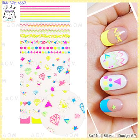 ( 7 )Self Nail Sticker - Design