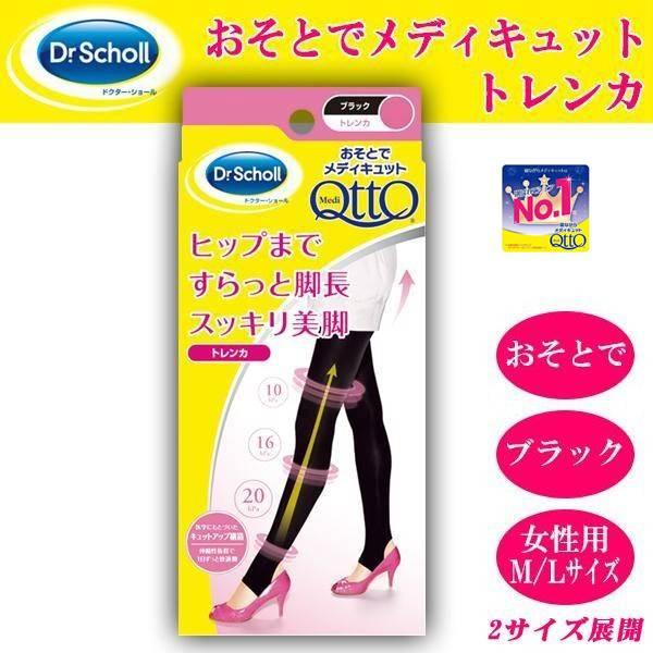 Dr.Scholl Mediqtto กางเกงลดช่วงขา เส้นเลือดขอด เอวคอด สะโพกยก แบรนด์ฮิตมากในญี่ปุ่น  MADE IN JAPAN