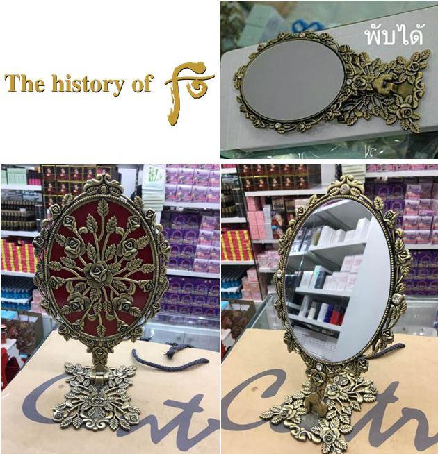 The History Of Whoo Antique Mirror กระจกตั้งโต๊ะ สวยหรูราชนิกูลสุดพลัง มีตัวกันลื่น น้ำหนักดี ไม่ก๊องแก๊ง ส่องแล้ว ไม่หลอกตา ขนาดกระจกไม่รวมฐาน กว้าง 15ซม. สูง 20ซม.