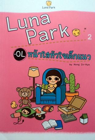 Luna Park OL หน้าใสหัวใจเด็กแนว เล่ม 2