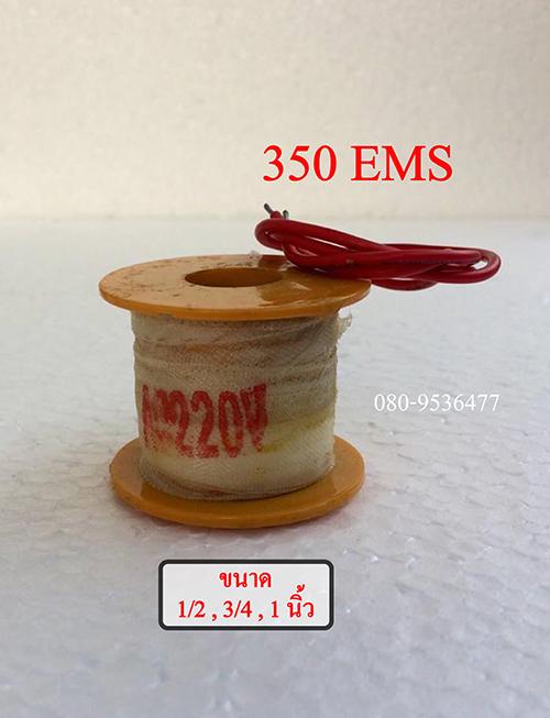 คอยโซลินอยด์วาล์ว ขนาด 1/2 , 3/4 , 1 นิ้ว 220V ราคา 350 บาท ฟรี EMS