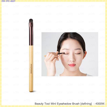 ( Defining ) Beauty Tool Mini Eyeshadow Brush