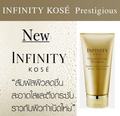 **พร้อมส่ง**KOSE Infinity Cleansing Cream Prestigious ขนาดทดลอง 30g. คลีนซิ่งครีมเนื้อนุ่มลื่น พร้อมมอบความกระจ่างใสราวกับผิวเกิดใหม่ เปี่ยมประสิทธิภาพชำระล้างคราบเครื่องสำอางและสิ่งสกปรกบนผิวได้อย่างอ่อนโยน