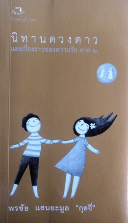 นิทานดวงดาวและเรื่องราวของความรัก ภาค 2