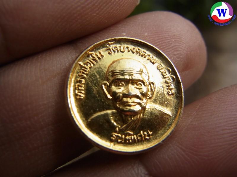 หลวงพ่อเงิน เหรียญกลม รุ่นพิเศษ ปี พ.ศ.2525