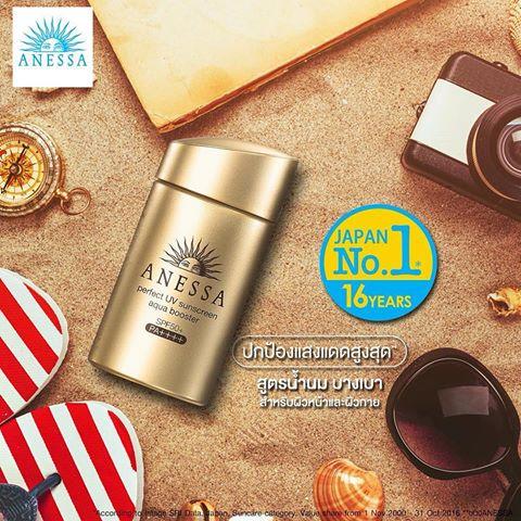 **พร้อมส่ง**SHISEIDO Anessa Perfect UV Sunscreen Aqua Booster SPF 50+ PA++++ 25ml. กันแดดสีทองยอดนิยมสูตรปรับปรุงใหม่ ใช้ได้ทั้งผิวหน้าและผิวตัว กันแดด กันน้ำ กันเหงื่อ ติดทนตลอดวัน ยิ่งวันที่ออกแดด เล่นกีฬากลางแจ้ง หรือไปทะเล เหมาะสำหรับคนหน้ามัน