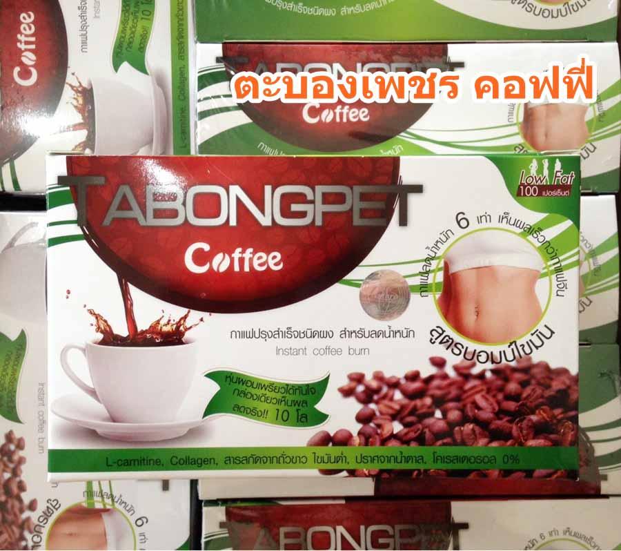 TABONGPET Coffee ตะบองเพชร คอฟฟี่