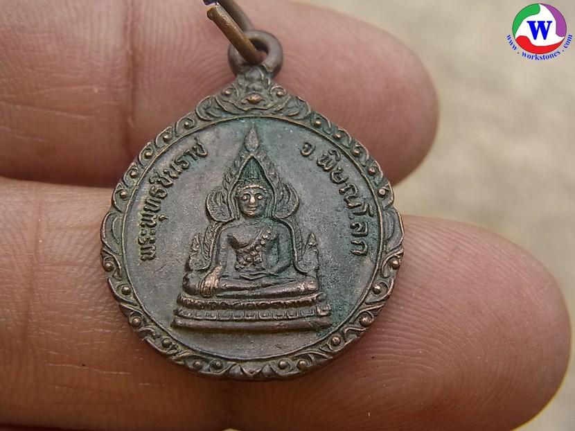 พระเครื่อง เหรียญพระพุทธชินราช หลัง หลวงพ่อเงิน วัดบางคลาน ไม่ทราบที่ เนื้อทองแดง