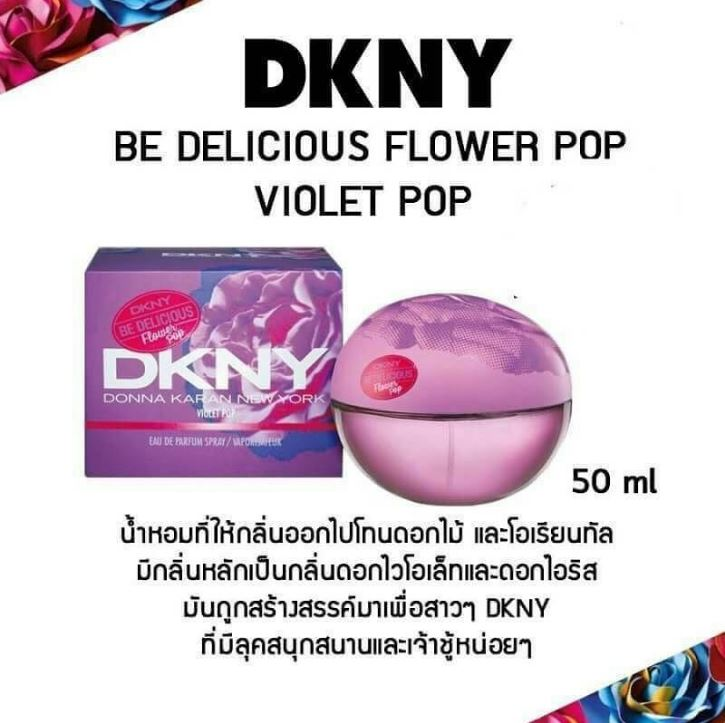 **พร้อมส่ง**DKNY Be Delicious Flower Pop Eau De Toilette Spray #Violet Pop กล่องสีม่วง (Limited Edition) ไซส์จริง 50 ml. พร้อมกล่อง น้ำหอมที่ให้กลิ่นออกไปโทนดอกไม้, ไม้และโอเรียนทัล มีกลิ่นหลักเป็นกลิ่นดอกไวโอเล็ต ละดอกไอริส ถูกสร้างสรรค์มาเพื่อสาวๆ DKNY