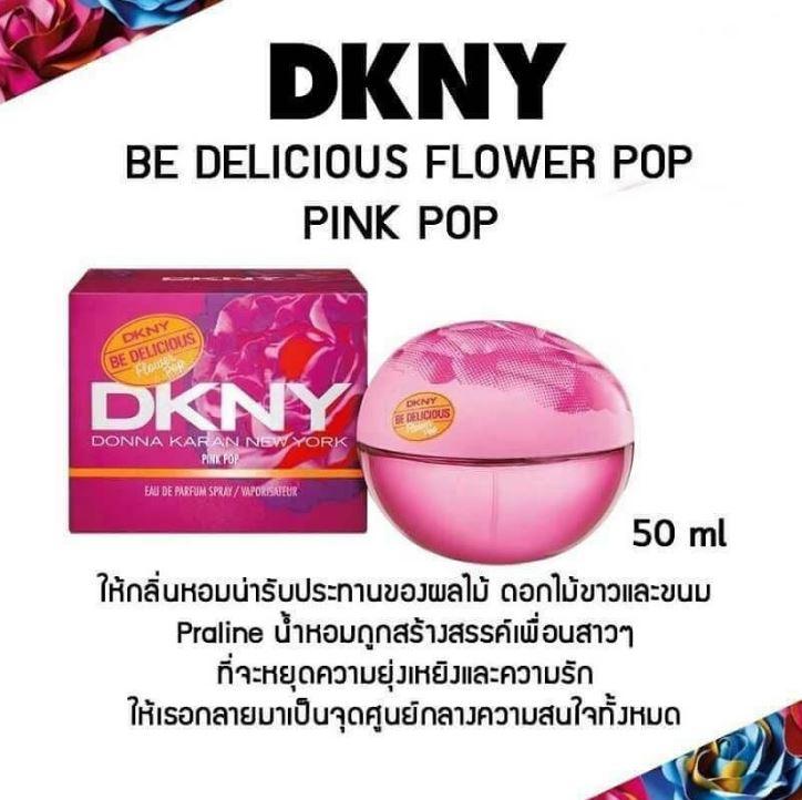 **พร้อมส่ง**DKNY Be Delicious Flower Pop Eau De Toilette Spray #Pink Pop กล่องสีชมพู (Limited Edition) ไซส์จริง 50 ml. พร้อมกล่อง น้ำหอมสำหรับผู้หญิงแนวกลิ่น Sweet Fruity เพิ่มความโดดเด่นในแบบของหญิงสาวสมัยใหม่ ด้วยน้ำหอมสำหรับผู้หญิงให้กลิ่นหอมหวานสดใส ใ