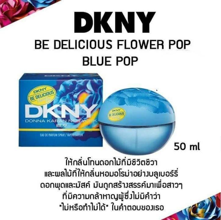 **พร้อมส่ง**DKNY Be Delicious Flower Pop Eau De Toilette Spray #Blue Pop กล่องสีฟ้า (Limited Edition) ไซส์จริง 50 ml. พร้อมกล่อง น้ำหอมสำหรับผู้หญิงแนวกลิ่น Fruity White Floralกลิ่นหอมเย็นๆ ผสานกลิ่นดอกไม้แรกแย้มนานาชนิด การ์ดิเนีย หยางหยาง จัสมินแซมบัค ใ