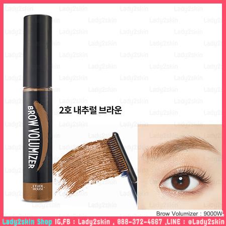 ( 2 Natural Brown ) Brow Volumizer