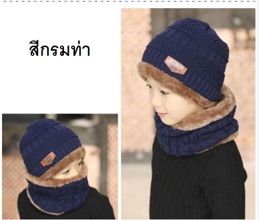 (พร้อมส่งสีกรมท่า) เซตหมวกไหมพรมเด็ก หมวกไหมพรมกันหนาว หมวกเด็ก หมวกกันหนาวเด็ก