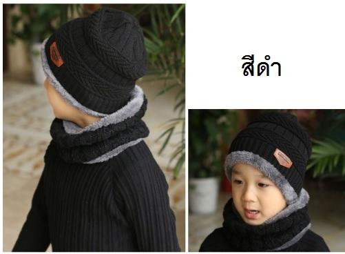 (พร้อมส่งสีดำ) เซตหมวกไหมพรมเด็ก หมวกไหมพรมกันหนาว หมวกเด็ก หมวกกันหนาวเด็ก