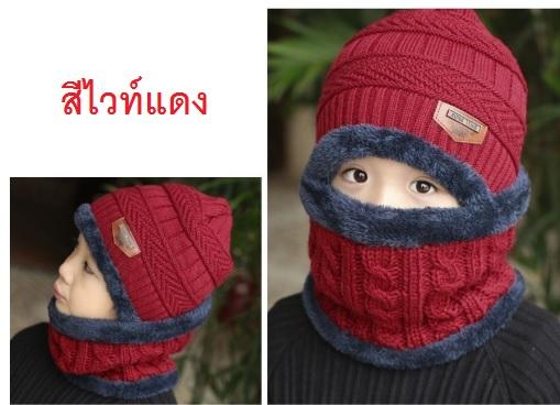 (พร้อมส่งสีไวท์แดง) เซตหมวกไหมพรมเด็ก หมวกไหมพรมกันหนาว หมวกเด็ก หมวกกันหนาวเด็ก