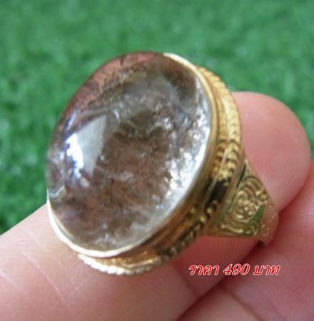 แหวนทองเหลืองเบอร์ 56 แก้วโป่งข่าม