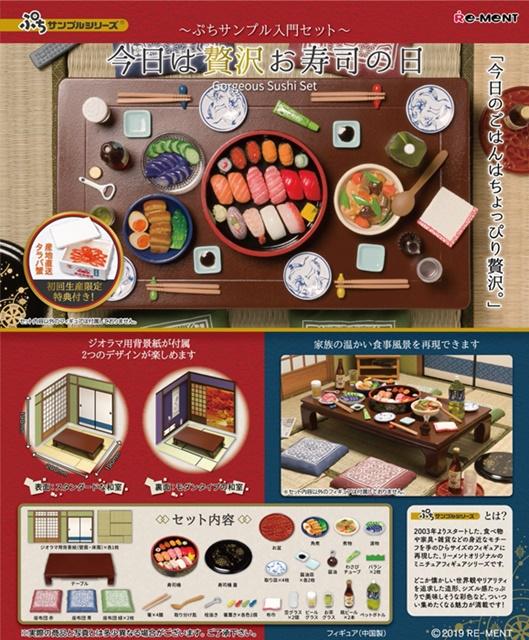เปิดจอง>> Re-ment ของสะสมจิ๋วญี่ปุ่น Petit Sample Kyou wa Zeitaku Osushi no Hi -Petit Sample Introduction Set- (ขายยกกล่องใหญ่) สินค้าวางจำหน่ายที่ญี่ปุ่น 2019-06-17