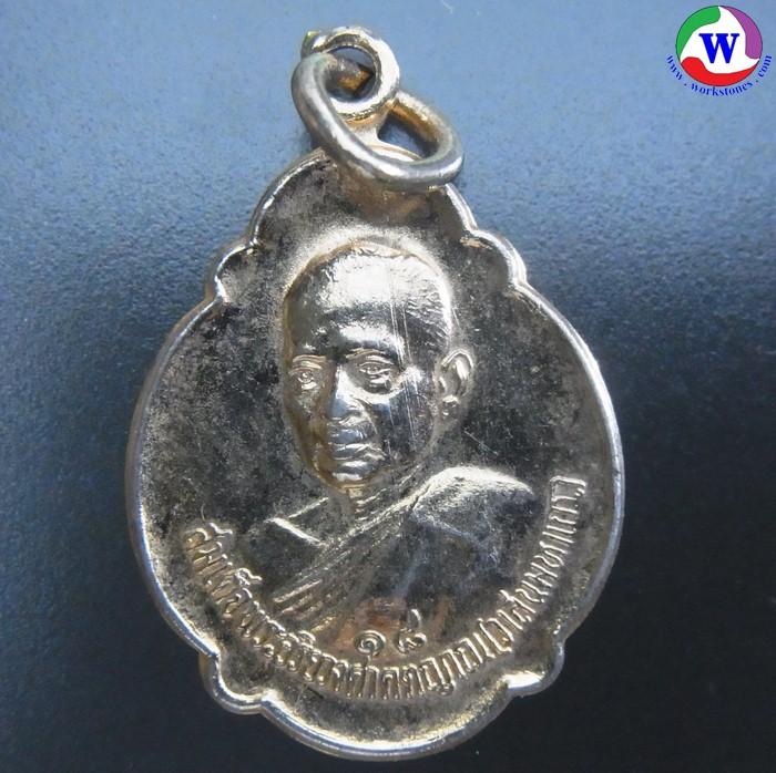 พระเครื่อง  เหรียญกะไหล่ทอง สมเด็จพระสังฆราช วาสนมหาเถระ วัดราชบพิธฯ กทม.