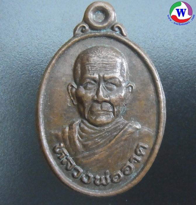 พระเครื่อง  เหรียญทองแดง หลวงพ่ออาด วัดเขาวงกต ปี 39 จ.จันทบุรี