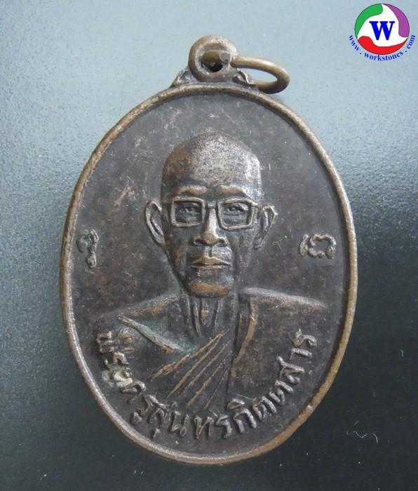 พระเครื่อง  เหรียญทองแดง พระครูสุนทรกิตติสาร วัดด่านทับตะโก ราชบุรี ปี 27