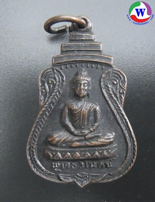 พระเครื่อง  เหรียญทองแดง พระพุทธวิโมคน์ 36 ปี โรงเรียนเรืองศรีวิทยา