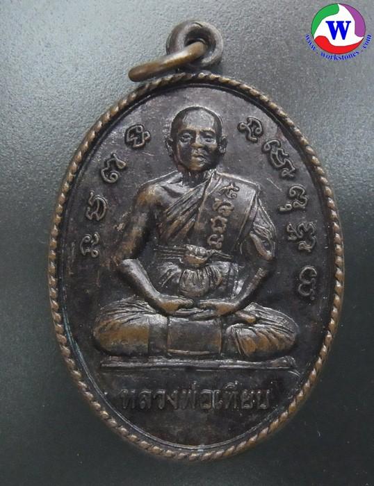 พระเครื่อง  เหรียญทองแดง หลวงพ่อเทียบ วัดโคกมะกอก ปี 2554