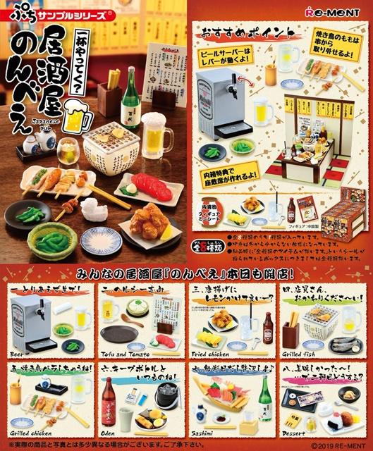 เปิดจอง>> Re-ment ของสะสมจิ๋วญี่ปุ่น Petit Sample Ippai Yatteku Izakaya Nonbee (ขายยกกล่องใหญ่) สินค้าวางจำหน่ายที่ญี่ปุ่น 2019-09-15