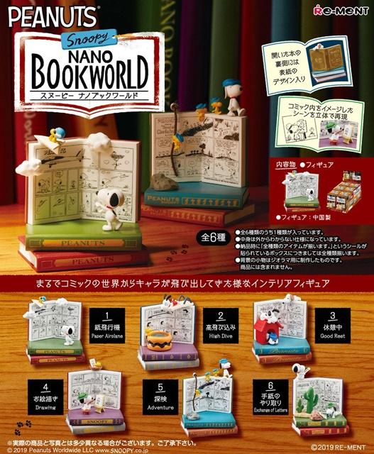 เปิดจอง>> Re-Ment ของสะสมจิ๋วญี่ปุ่น Peanuts Snoopy NANO BOOK WORLD (ขายยกกล่องใหญ่) สินค้าวางจำหน่ายที่ญี่ปุ่น 2019-07-08