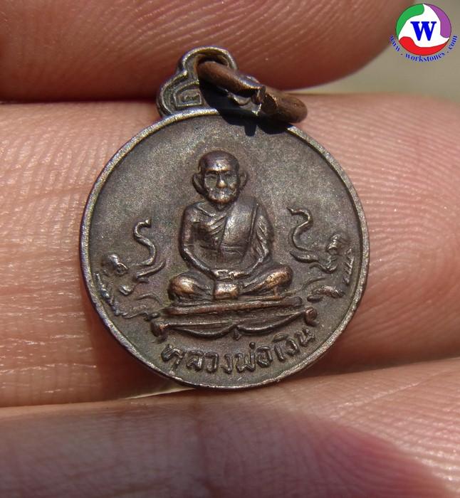 พระเครื่อง เหรียญกลมเล็ก หลวงพ่อเงิน วัดท้ายน้ำ รุ่นช้างคู่ ปี 2526
