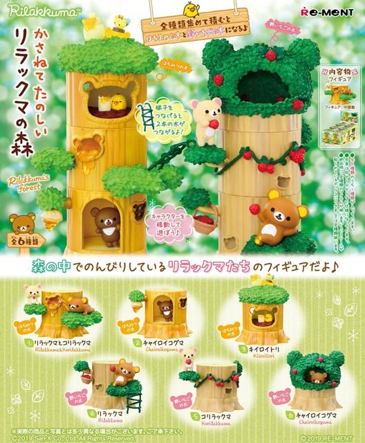 เปิดจอง>> Re-Ment ของสะสมจิ๋วญี่ปุ่น San-X Rilakkuma Kasanete Tanoshii Rilakkuma's Forest (ขายยกกล่องใหญ่) สินค้าวางจำหน่ายที่ญี่ปุ่น 2019-08-05